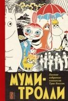 Туве Янссон - Муми-тролли. Полное собрание комиксов в 5 томах. Том 1 (сборник)
