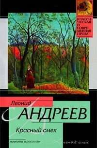 Леонид Андреев - Красный смех. Рассказы (сборник)