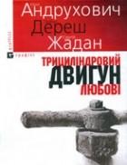 - Трициліндровий двигун любові (сборник)