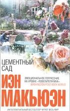 Иэн Макьюэн - Цементный сад