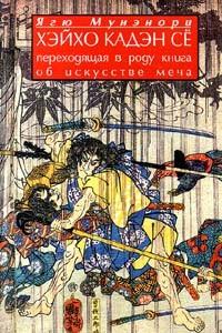 Ягю Мунэнори - Хэйхо Кадэн Се: Переходящая в роду книга об искусстве меча (сборник)