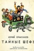 Юрий Ермолаев - Тайные шефы