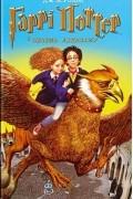 Дж. К. Ролінг - Гаррі Поттер і в'язень Азкабану