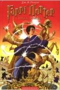 Джоан Ролінґ - Гаррі Поттер і Орден Фенікса