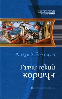 Андрей Величко - Гатчинский коршун