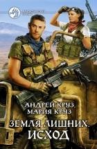 Андрей Круз, Мария Круз - Земля лишних. Исход