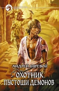 Андрей Буревой - Охотник. Пустоши демонов