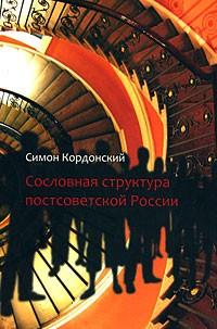 Симон Кордонский - Сословная структура постсоветской России