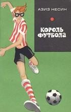 Азиз Несин - Король футбола