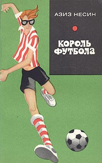 А.несин король футбола