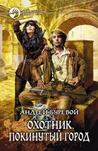 Андрей Буревой - Охотник. Покинутый город