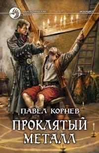 Павел Корнев - Проклятый металл