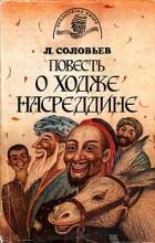 Леонид Соловьев - Повесть о Ходже Насреддине (сборник)