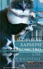 Мюриель Барбери - Лакомство