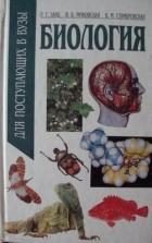 - Биология для поступающих в ВУЗы