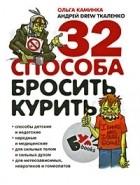 - 32 способа бросить курить
