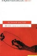 Ксения Каспер - 38 1/2. 1 муж и 2 любовника