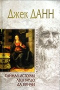 Джек Данн - Тайная история Леонардо да Винчи