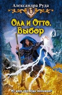 Александра Руда — Ола и Отто. Выбор