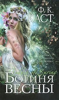 Ф. К. Каст - Богиня весны