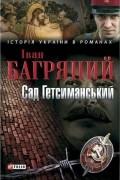 Іван Багряний - Сад Гетсиманський