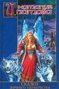 Наталия Ипатова - Сказки зимнего перекрестка (сборник)
