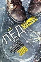 Роман Сенчин - Лед под ногами: Дневник одного провинциала