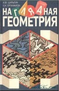И. Ф. Шарыгин, Л.Н. Ерганжиева - Наглядная геометрия