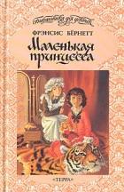Фрэнсис Бернетт - Маленькая принцесса. Заповедный сад (сборник)