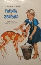 Ольга Перовская - Ребята и зверята (сборник)