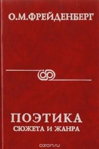 Фрейденберг О. М. - Поэтика сюжета и жанра