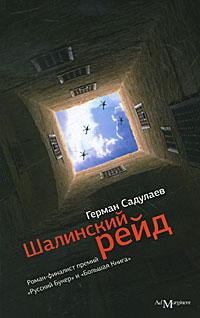Герман Садулаев - Шалинский рейд