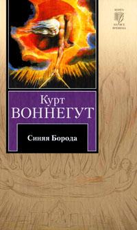 Курт Воннегут - Синяя Борода