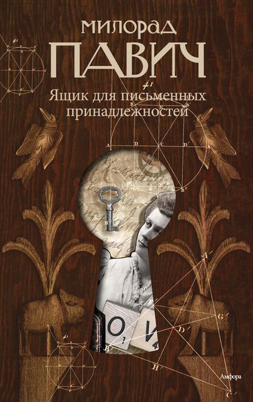 Ящик для письменных принадлежностей милорад павич рецензия 1274