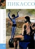 В. Баева - Великие художники. Альбом 42. Пикассо