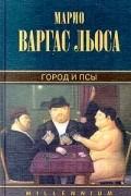 Марио Варгас Льоса - Город и псы (сборник)
