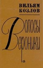 Вильям Козлов - Волосы Вероники (сборник)