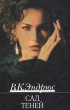 Вирджиния Эндрюс - Сад теней