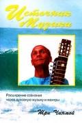 Шри Чинмой - Источник музыки. Расширение сознания через духовную музыку и мантры