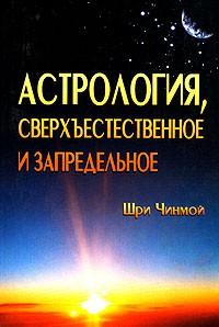 Шри Чинмой - Астрология, сверхъестественное и запредельное