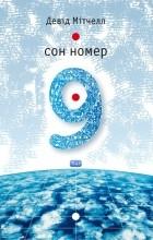 Девід Мітчел - Сон номер 9
