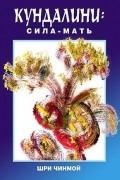 Шри Чинмой - Кундалини: Сила - мать