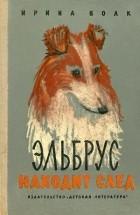 Ирина Иосифовна Волк - Эльбрус находит след