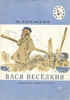 М. Пришвин — Вася Весёлкин