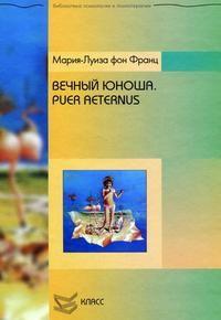 Книга «Вечный юноша. Puer Aeternus»