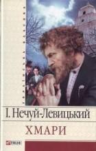 Іван Нечуй-Левицький - Хмари