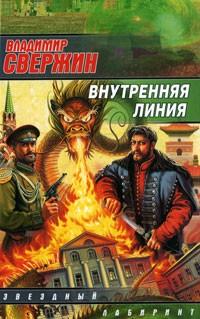 Владимир Свержин - Внутренняя линия