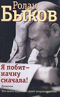 Ролан Быков - Я побит - начну сначала!
