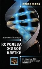 Максим Франк-Каменецкий - Королева живой клетки. От структуры ДНК к биотехнологической революции