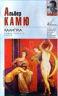 Альбер Камю - Калигула. Роман, повесть, пьесы (сборник)